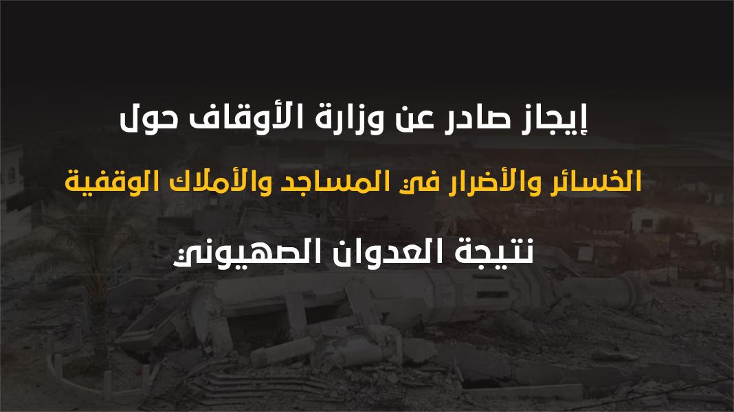 إيجاز صادر عن وزارة الأوقاف حول الخسائر والأضرار نتيجة العدوان الصهيوني على قطاع غزة